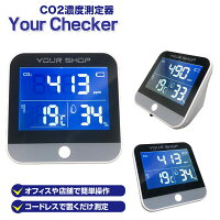【在庫有】CO2濃度測定器 二酸化炭素濃度測定器 CO2センサー ユアチェッカー 安心の日本メーカー 1年保証