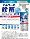 エタノス除菌スプレー 350ml 24本セット 【 送料無料 】 1