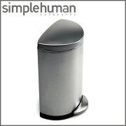 simplehuman セミラウンドカン ステンレス シンプルヒューマン SIMPLEHUMAN