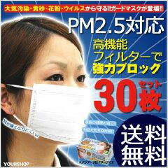 送料無料【30枚】大気汚染物質予防マスク PM2.5対応 N95規格 【N95/未使用/サージカルマスク/ウイルス対策/花粉症対策/マイコプラズマ肺炎/防塵/マスク pm2.5/マスク n95/使い捨て/マスク/鳥インフルエンザ/H7N9型/】(10008129)
