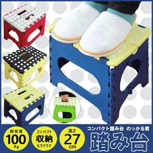 ご家庭で棚の上の掃除や物を取る時にサッと出せてスッと片付けられる、便利な折りたたみ式の踏...