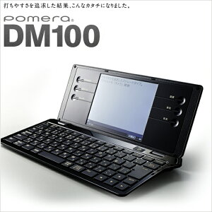 【送料無料】キングジム デジタルメモ ポメラ DM100 電子文具【KINGJIM/DM-10…