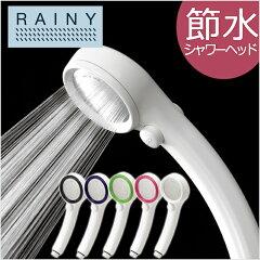サンエイ RAINY 節水ストップシャワーヘッド PS303-80XA 極細ストレート水流【レ…