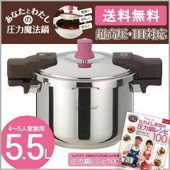 個数限定【送料無料】ワンダーシェフ 魔法のクイック料理 両手圧力鍋 5.5L AQDA55 レ…