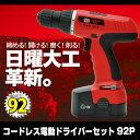 【送料無料】12V 充電式 電動ドライバーセット コードレスタイプ 9...