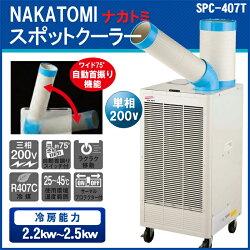 【送料無料】ナカトミ三相200V排熱ダクト付きスポットクーラー自動首振りSPC-407T2.2kw〜2.5kw【ナカトミ/SPC407T/ファン/扇風機/冷風/タワー/換気/スポットエアコン/スポットエアコン/除湿/扇風機/三相/DIY/】(10035947)(try)