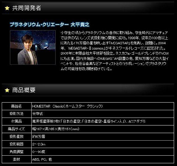 SEGA HOMESTAR Classic Home Planetarium Metallic navy Japan New With Tracking