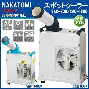 即納【送料無料】ナカトミ ミニ スポットクーラー キャスター付 単相100V SAC-800/…