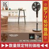 【送料無料】アピックスDC扇風機DCリビングファンDCモーターAFL-270R【AFL270R/Apice/APIX/扇風機/せんぷうき/エコ/省エネ/タワーファン/スリムファン/節電/スタンド/サーキュレーター/リビング】(ap-dcmetallivingfan)