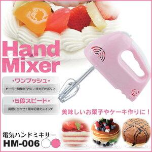 HIRO(ヒロ・コーポレーション) ハンドミキサー HM-006
