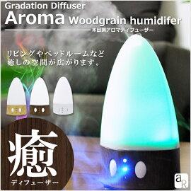 7色に光るアロマディフューザーLEDアロマディフューザー超音波式【アロマ/LED/カラー/超音波/加湿器/ディフューザー/アロマ加湿器/オイル/ポット/超音波霧化/アロマオイル/エッセンシャル/イルミ】(10020444)