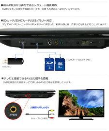 【送料無料】大型モニター14インチ高画質パネル搭載フルセグ&ワンセグポータブルDVDプレーヤー14型【14V/フルセグ/ワンセグ/地デジ視聴/CPRM対応//地上デジタル/チューナー】(10023930)