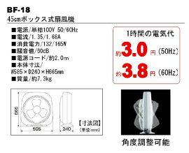 ナカトミ45cmボックス式扇風機BF-18【ファン/扇風機/冷風/タワー/換気/DIY/BXF-450/省エネ/スペース/スリム/工場扇/ボックス扇/ボックス式扇風機/サーキュレーター】(10034522)