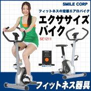 コンパクト エクササイズバイク フィットネスバイク ダイエット トレーニング スマイル