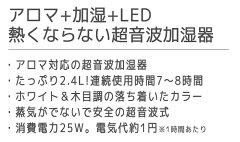 アロマLED付しずく型加湿器タンク容量2.4L連続使用時間7〜8時間アロマディフューザー【(kog)/加湿器/アロマ/ディフューザー/加湿/潤い/節電/省エネ/雫/Sizuku/アロマディフューザー/】(1002698612448)