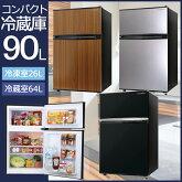【送料無料】90L2ドア冷蔵庫左右ドア開き冷凍/冷蔵庫90Lブラック/シルバー/ウッド【冷凍庫/冷蔵庫/コンパクト/ポータブル/2台目/耐熱性能天板付/一人暮らし】(reizouko-2090)