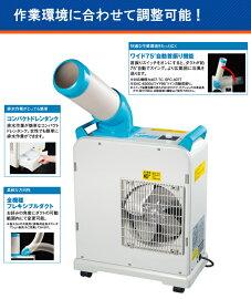 【送料無料】ナカトミミニスポットクーラーSAC-1800単層100V冷房1.7Kw〜1.8Kw【ナカトミ/NAKATOMI/ファン/扇風機/冷風/タワー/換気/DIY/NAKATOMI/クーラー/ファン/除湿/スポットエアコン/】(10034536)