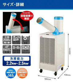 【送料無料】ナカトミ三相200V排熱ダクト付きスポットクーラー自動首振りSPC-407T2.2kw〜2.5kw【ナカトミ/SPC407T/ファン/扇風機/冷風/タワー/換気/スポットエアコン/スポットエアコン/除湿/扇風機/三相/DIY/】(10035947)