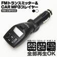 【大容量2GB】 FMトランスミッター&CAR MP3プレイヤー RM-CMP512 【ホワイト/ブラック/RMCMP512/カー用品/車用品/音楽/ミュージック】(000000032378)