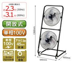 【送料無料】ナカトミ工場扇開放式45cmツインファンTF-45V単相100V【ナカトミ/NAKATOMI/ファン/扇風機/冷風/タワー/換気/DIY/NAKATOMI/工場扇/サーキュレーター/フロア扇/】(10034534)