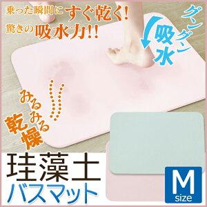 【カラータイプ】ピンク&ブルー 珪藻土バスマット 速乾足拭きマット 約45×35cm ミニサイ…