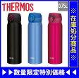 サーモス 超軽量 真空断熱ケータイマグ JNL-752 0.75L 750ml 保冷・保温力【THERMOS/水筒/マグボトル/部活/運動/750ml/保冷 保温/軽量/直飲み/マグボトル/ギフト】(jnl-752)