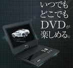 【スーパーSALE限定:最大2000円OFFクーポン配布中:21日01:59まで】 【送料無料】10.1型インチ 大画面ポータブルDVDプレーヤー MI-PDVD101【車載用ヘッドレスト取付キット付/液晶部が180度回転/CPRM/地デジ、デジタル放送のDVDを視聴可能】(syobun-10inchdvdplayer