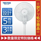 テクノス40cm壁掛けメカ扇風機KI-W422ホワイト【TEKNOS/扇風機/壁掛け式/節電/壁掛け扇風機】(ki-w422)