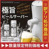 【350ml・500ml缶に対応】ROOMMATE極旨ビールサーバーEB-RM03G単3形乾電池で使用可能【アウトドア/酒/泡立ち復活/泡立ち/BEER/ビアサーバー】(eb-rm03g)