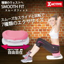 SMOOTH FIT(スムーズ フィット) ダイエット 骨盤運動