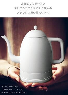 【送料無料】ステンレス 電気ケトル 0.8L ケトル 電気ケトル コードレス電気ポット ホワイト/ブラック 800ml 【ドリップ/コーヒー/紅茶/ステンレスケトル/大容量/ポット/コードレス/おしゃれ/かわいい】(hr-stainless-kettle)