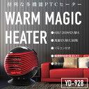 温風PTCヒーター YD-928(丸型) エコ 暖房 ヒーター ファン...