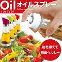油を少量に、ヘルシーな料理に最適♪オイルスプレー200ml 【油さし/調味料入れ/ボトル/キッチ...