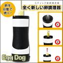 卵を入れるだけで玉子焼きができちゃう!!スティック型卵焼き器 エッグドッグ レシピブック...