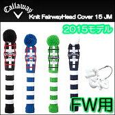 【2015モデル】Knit Fairway Head Cover 15 JM ヘッドカバーキャロウェイ callaway ニット番手ホルダー付きアクリル あす楽 売れ筋【ゴルフ】
