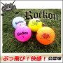 【ぶっ飛び!公認球】ROCKON1ダース(12球入り)ロックオンゴルフボールカラーボールあす楽売れ筋【ゴルフ】