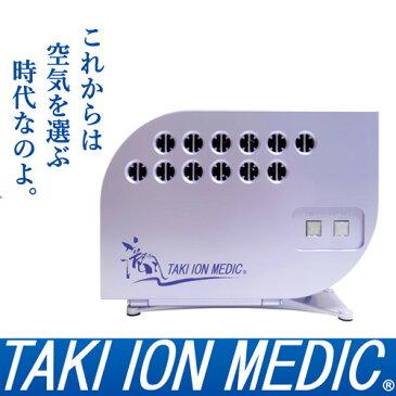 正規代理店【滝風イオンメディック】 1年メーカー保証 TAKI ION MEDIC 医療用物質生成器 空気清浄機6畳から80畳 マイナスイオン メーカーお取り寄せ品【送料無料】