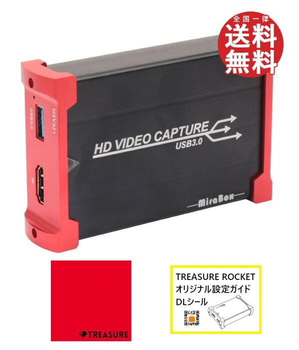【10/1 24時間限定★ワンダフルデー P10倍】[日本語説明書/設定ガイド/1年保証書] Mirabox HDMI ビデオキャプチャー HSV321 Switch PS4 Xbox Wii U PS3 対応 [HDMI Loop-out/HDゲーム録画/ビデオ録画/HDCP/1080P/Windows 7/8/10 /Linux/]
