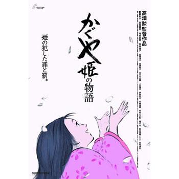 ジグソーパズル 150ピース ミニパズル スタジオジブリ作品ポスターコレクション かぐや姫の物語 150-G45画像
