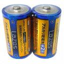 単二形 アルカリ乾電池 2本入りパック