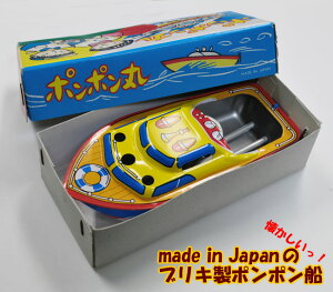 ブリキ玩具 ポンポン丸 【懐かしいポンポン船】ブリキ玩具 ポンポン丸 【懐かしいポンポン船...