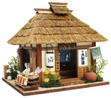 【送料無料!】 ビリーの手作りドールハウスキット 街道シリーズ「 大内宿のそば屋さん(会津街道) 」