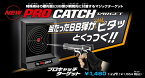 【全品ポイント5倍!】東京マルイ プロキャッチターゲット 銀ダンに最適!特殊素材の標的面にBB弾が瞬間的に付着するマジックターゲット! 【RCP】