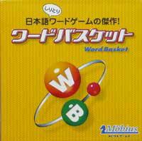 ワードバスケット word basket 【カードゲーム ボードゲーム 日本語説明書付き メビウスゲーム...