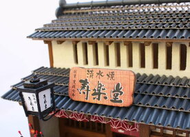 【送料無料!】ビリーの手作りドールハウスキット京町家キット「陶器屋」【組み立て12分の1工作模型1/12ミニチュア手芸】