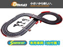 Dslot43 Dスロット スターターセット 2013Ver.【スロットカー フルセット コース 車両 コントローラー付属 京商 KYOSHO】 【RCP】