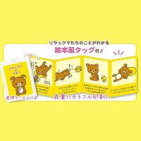 【送料無料!】リラックマぬいぐるみ(Mサイズ・リラックマ)MR75401
