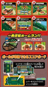 【送料無料!】野球盤3Dエーススタンダード