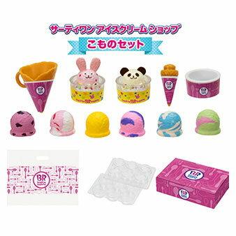 【全品ポイント5倍】 リカちゃん サーティワン アイスクリームショップ こものセット