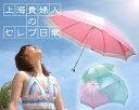 通常1~2営業日以内に発送(営業日6時までのご注文分)選べる4色☆「上海貴婦人のセレブ日傘」...